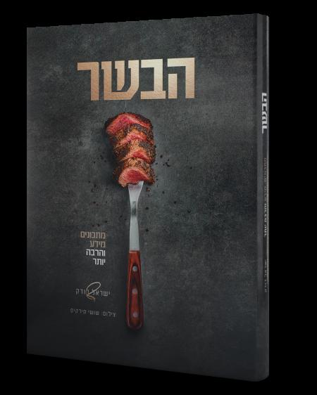 """כריכת ספר """"הבשר"""""""