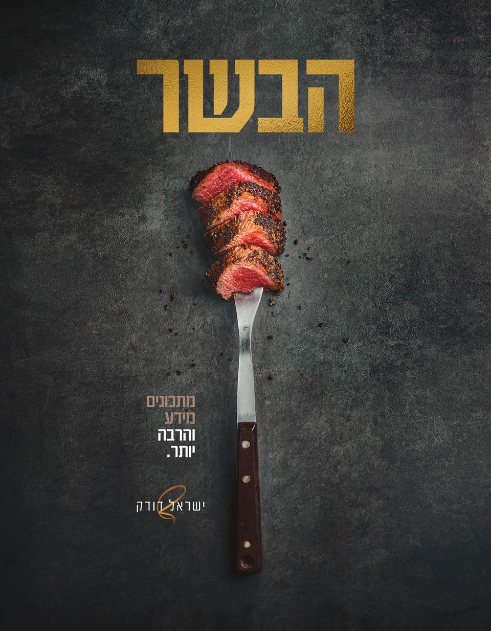ספר הבשר - כריכה